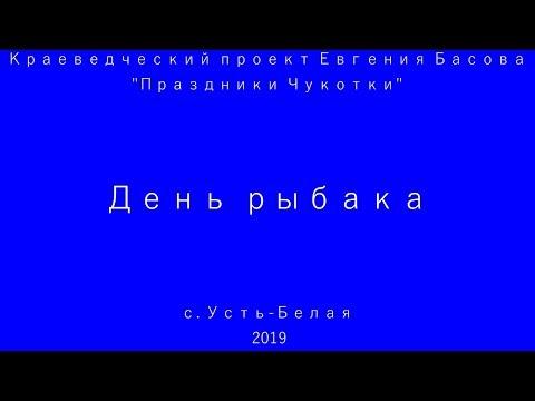День Рыбака в Усть-Белой. Праздники Чукотки