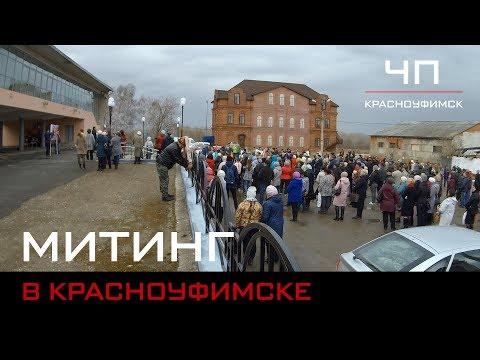 Митинг в Красноуфимске 4 мая против мусорной реформы