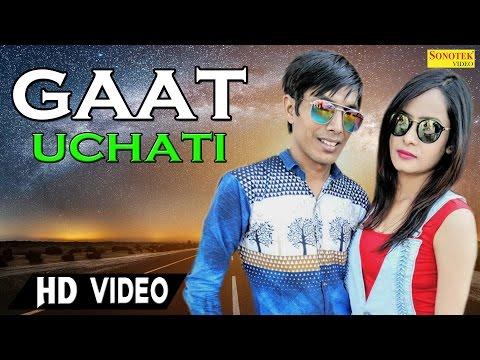 Gaat Uchati Nain Gandasi | Deepak Mor, Rekha Garg | Richa Hooda | Haryanvi Video Song
