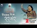 Download lagu JITNA DIYA SARKAR NE MUJKO | OSMAN MIR | Naatiya Kalam