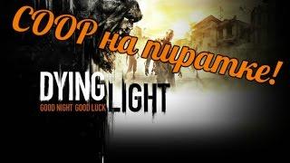 Как играть в Coop Dying Light на пиратке!