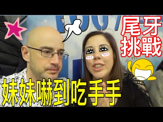 最瘋狂的在台灣【我妹妹笑到肚子痛】Taiwanese Party (Türkçe Altyazı)