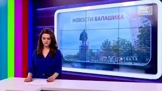 НОВОСТИ 360 БАЛАШИХА 16.10.2017