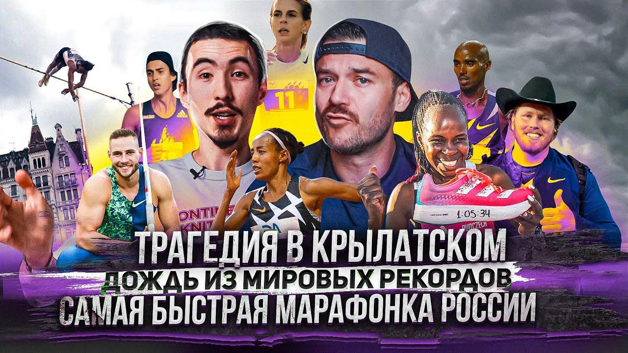 Трагедия в Крылатском / 100500 мировых рекордов /  Самая быстрая марафонка России