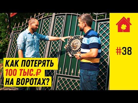 Как потерять 100 тысяч рублей на воротах? / Кованые ворота. Дорого ли обходится красота? / Ковка