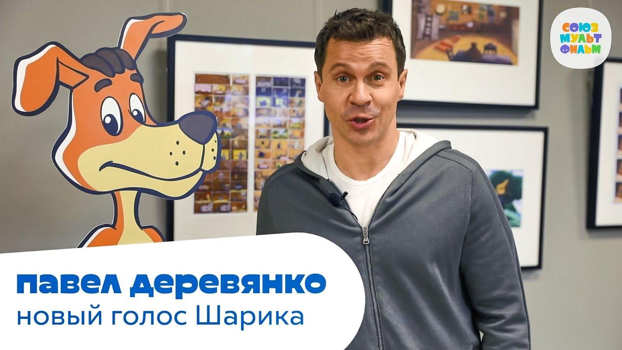 Павел Деревянко новый голос Шарика - Простоквашино - Союзмультфильм 2020