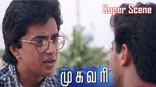 Super Scene | முகவரி | Mugavaree | Tamil Movie