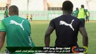 """إصابات عديدة تنال من منتخب """"الفيلة"""" قبل مواجهة المنتخب المغربي"""
