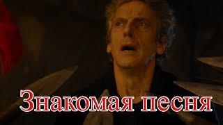 Знакомая песня - [ОБЗОР] 10 серии 10 сезона Доктор Кто