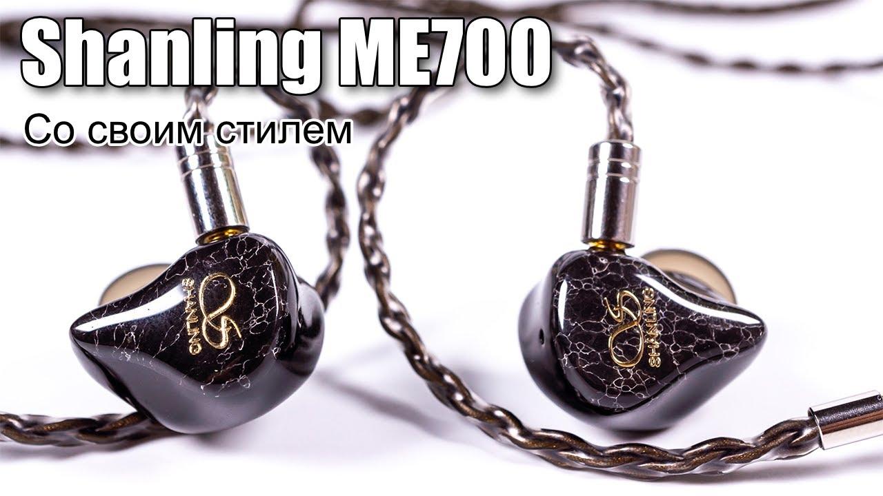 Обзор наушников Shanling ME700