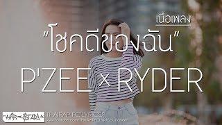 โชคดีของฉัน (My Lucky) - P'ZEE x RYDER (เนื้อเพลง)