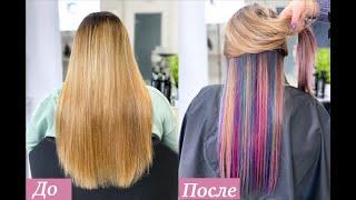 Яркое окрашивание TM Krom Цветное окрашивание Окрашивание волос