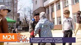 Смотреть видео В коворкинг-центрах проходят экскурсии и лекции - Москва 24 онлайн