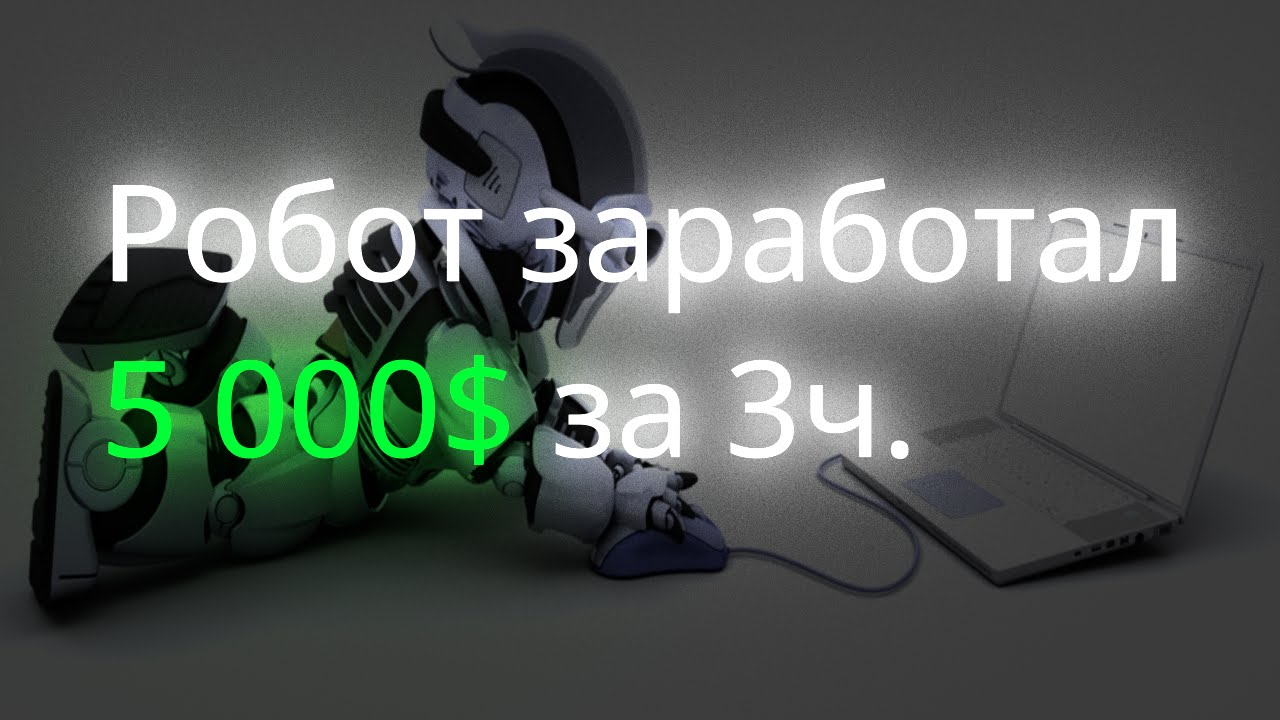 Роботы для бинарных опционов отзывы
