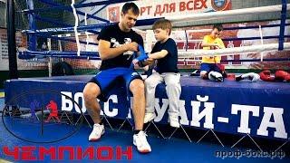 Бокс для Детей в СК Чемпион