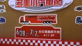 2013 TOMICA トミカ 多美小汽車節