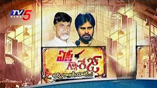 Pawan Kalyan Vs TDP Leaders | AP Special Status Issue | Telugu News | TV5 News