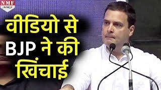 Rahul ने मांगा 15 Minute तो BJP ने 1:42 Minute का Video जारी कर उड़ाया मजाक