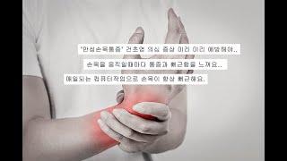 엄지 손가락 보호대 부목 손목 아대 건초염예방