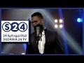 Download يا صغير - محمد الجزار - مع أحمودي - رمضان 2017 MP3 song and Music Video