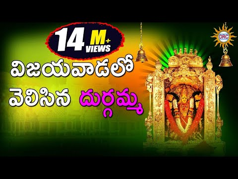 Vijayavadalo Velisina Durgamma || Durga Devi Devotional Songs ||Telangana Folks