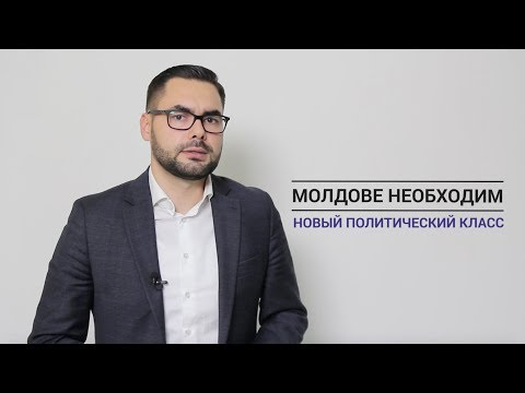 Каковы основные проблемы демократии и правового государства в Республике Молдова?