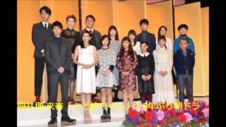 向井理さんが 2016年春「とと姉ちゃん」で6年ぶり朝ドラに出演する。 動...