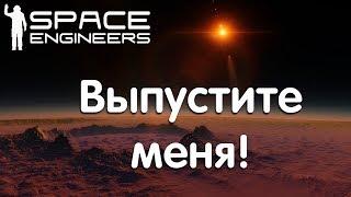 Space Engineers - Хочу в космос. Реально ли достроить корабль в соло?