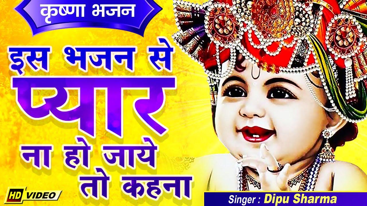 जन्माष्टमी के त्योहार का सबसे खूबसूरत भजन    Janmashtami Krishna Bhajan By Dipu Sharma