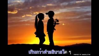 เพลง รักล้นใจ mild คาราโอเกะ