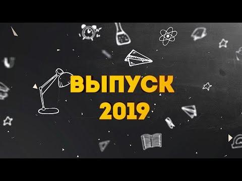 Поздравление выпускникам от родителей   2019   Школа №14   Нижний Новгород