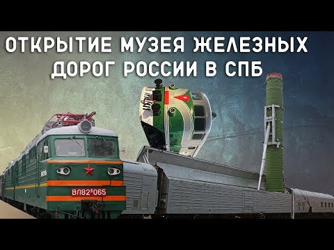 ОТКРЫТИЕ МУЗЕЯ ЖЕЛЕЗНЫХ ДОРОГ РОССИИ В САНКТ-ПЕТЕРБУРГЕ