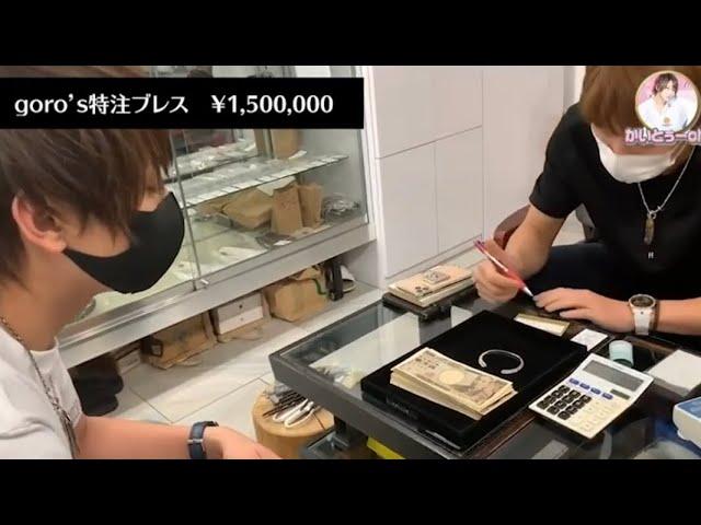 【goro's】総額150万円木村拓哉さんと同じゴローズを買う