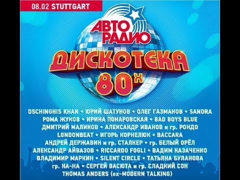 """""""Дискотека 80-х"""" Авторадио в Германии 2020. Фрагменты (Штутгарт, 08.02.2020)"""