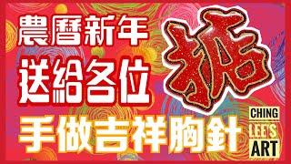 創意紅色熱縮片|吊飾,胸針,任意創作DIY|新年氣氛|簡單做|農曆新年|创意红色热缩片|吊饰,胸针,任意创作DIY|新年气氛|简单做|农历新年|ChingLee'sArt