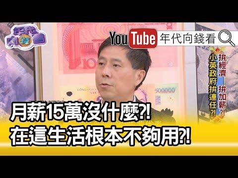 精華片段》汪浩:小英不要急!先有共識再去談判?!【年代向錢看】