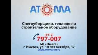 Атома тепловое, строительное оборудование(, 2013-01-24T11:30:24.000Z)