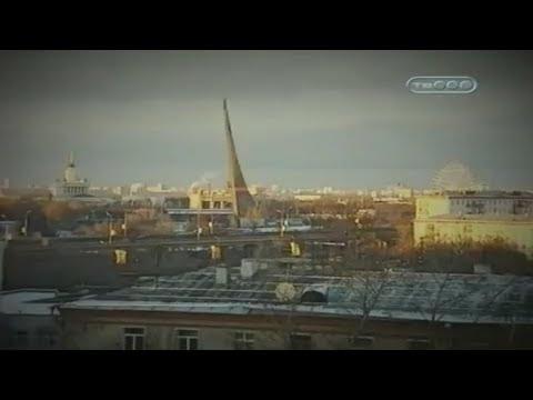 Останкино аномальная зона Москвы Место захоронения самоубийц