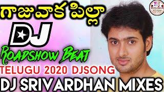 Gajuvaka Pilla Memu Gajulollam Dj Song Roadshow Beat ||Telugu 2020 DjSong|| Dj Srivardhan Mixes CMK