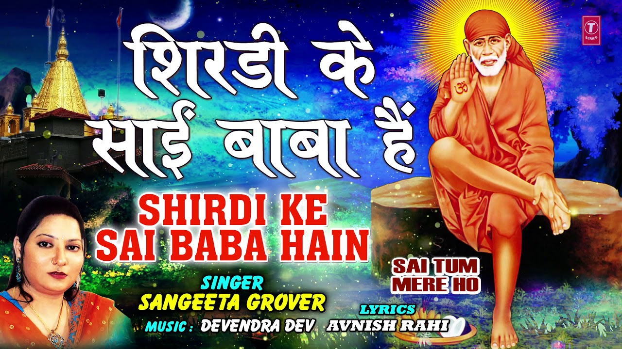 शिरडी के साईं बाबा Shirdi Ke Sai Baba Hain I SANGEETA GROVER, Sai Bhajaन, Sai Tum Mere Ho,Full Audio