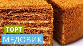 Медовик - простой и очень вкусный рецепт