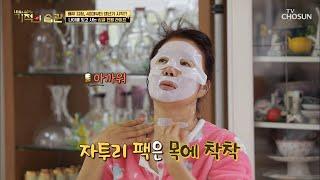내 피부는 소중하니까요~ 1일 1팩 하는 김청 TV C…