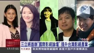 三立將首辦「國際影視論壇」 提升台灣影視產業|三立新聞台