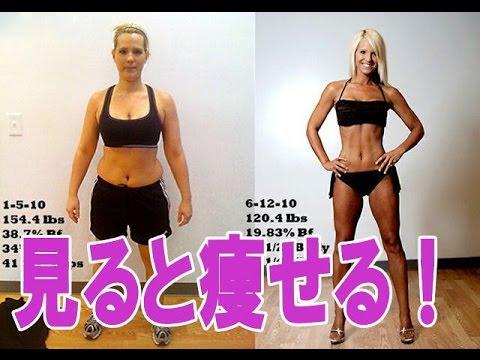 ダイエットのモチベーションアップ!痩せるとこんなに変わる!ビフォーアフター
