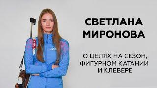 Светлана Миронова о целях на сезон фигурном катании и клевере