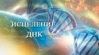 Божественная алхимия. Целительство ДНК