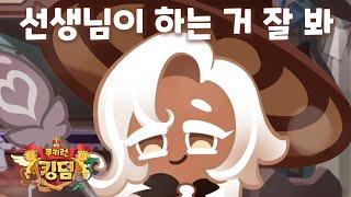 쿠키런 킹덤 라떼맛쿠키 능력공개!! 오리사 성우??