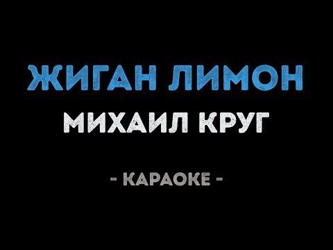 Михаил Круг - Жиган лимон (Караоке)