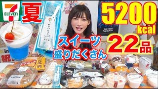 【MUKBANG】 [7-Eleven] Summer Sweets And More!! 22 Items [Ramune Warabi] [5200kcal][CC Available]