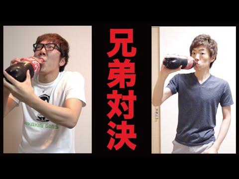 コーラ1.5ℓ一気飲みバトル!ヒカキンvsセイキンの兄弟対決!